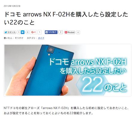 ドコモ arrows NX F-02H を購入したら設定したい項目のまとめ