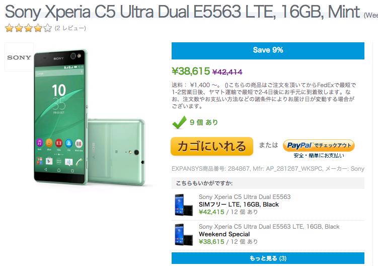 Expansys週末セールでファブレット&タブレット3機種がお買い得価格に