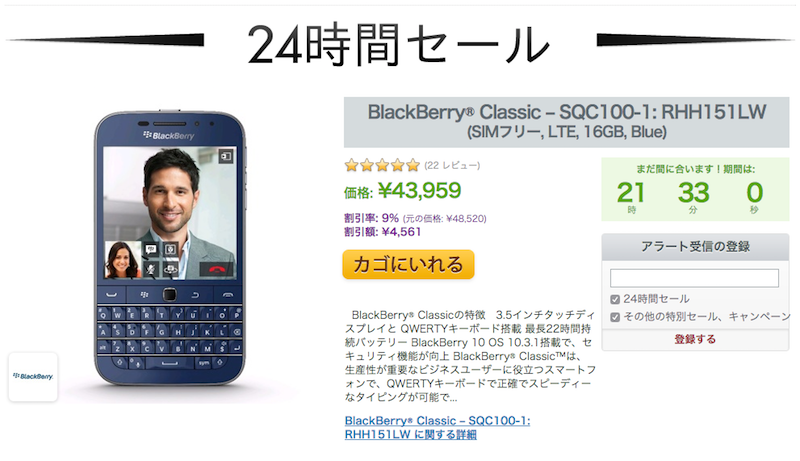 Expansys日替わりセールにBlackBerry ClassicのBlueモデルが登場