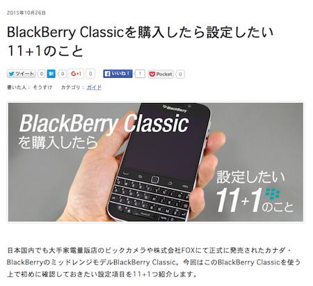 BlackBerry Classicを購入したらはじめに確認しておきたい設定項目
