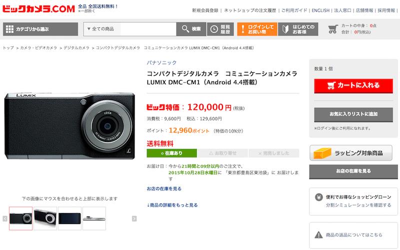 ビックカメラ.COMでLUMIX DMC-CM1が購入可能に