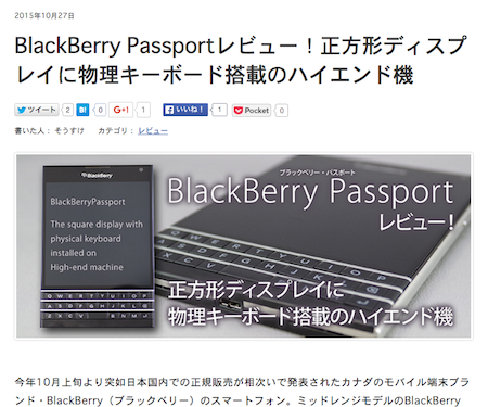 BlackBerry Passportレビュー