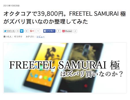 FREETEL SAMURAI 極の情報を整理
