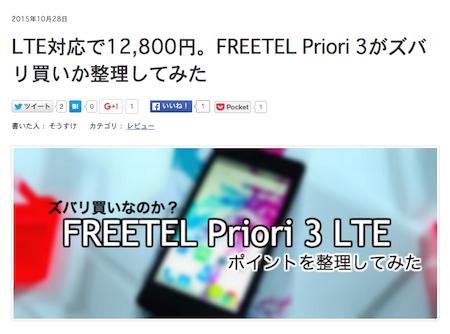 FREETE Priori 3 LTEの情報を整理