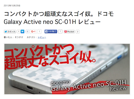Galaxy Active neo SC-01H レビュー