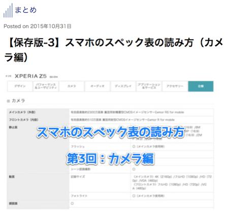 スマホのスペック表の読み方(カメラ編)