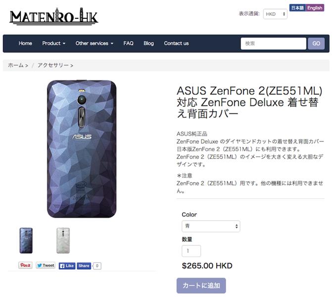 ASUS ZenFone 2用のDeluxe Edition版バックパネルがMATENRO-HKで販売開始