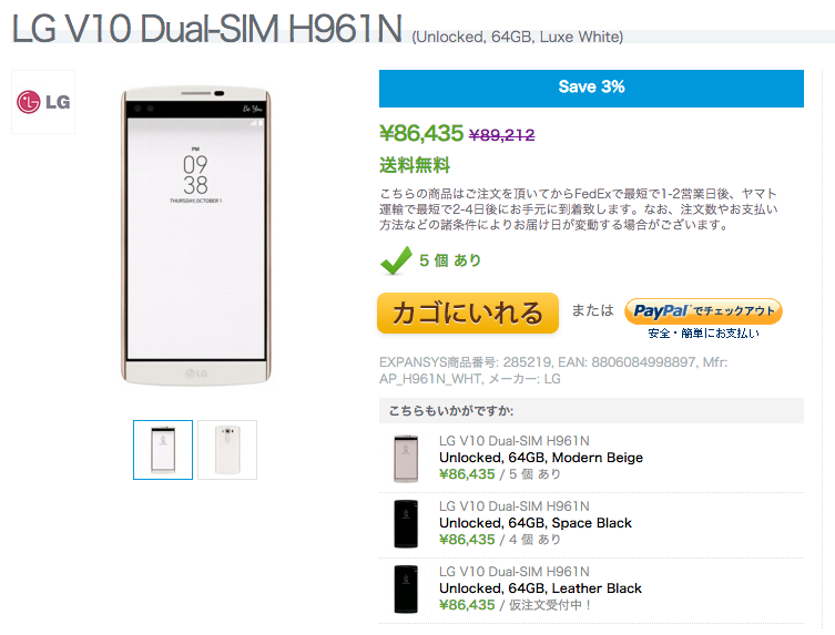 LG V10 H961Nの販売がExpansysでスタート