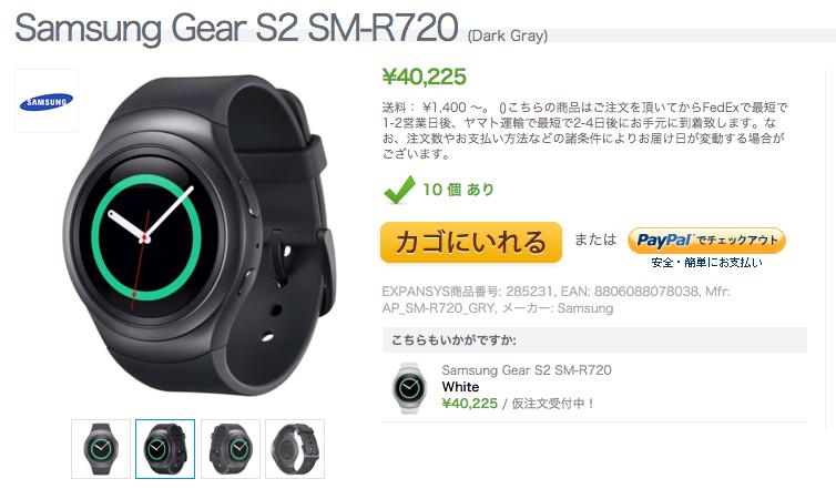 Samsung Gear S2の販売がExpansysでスタート