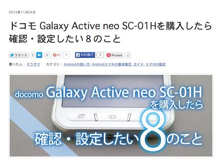 Galaxy Active neo SC-01Hを購入したら確認・設定したい8のこと