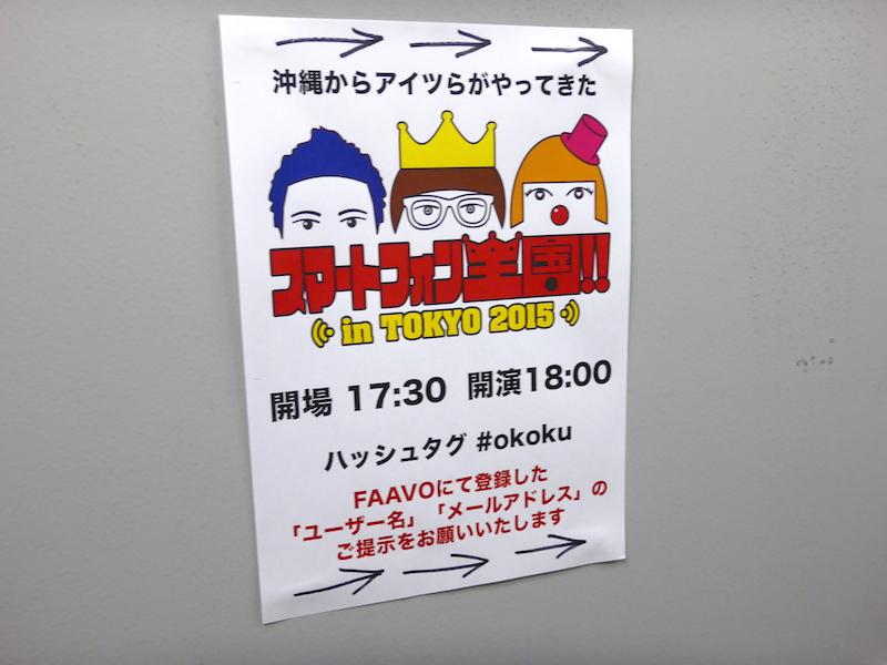 第2回 スマートフォン王国!! 公式イベント
