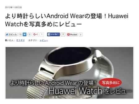 Huawei Watchを外観デザインを中心にフォトレビュー