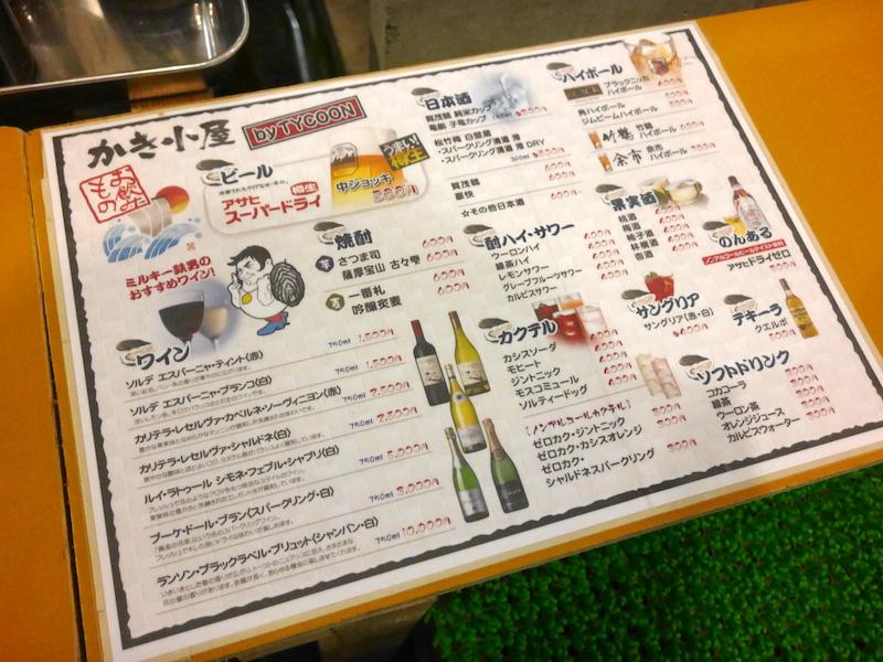 ミルキー鉄男のかき小屋 by タイクーン
