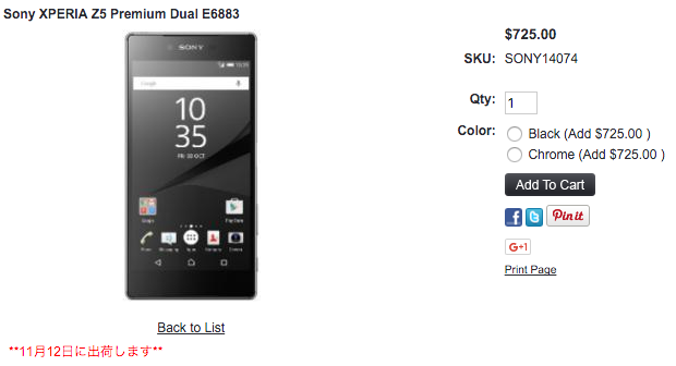 1ShopMobile.comでXperia Z5 Premium Dualの取り扱いがスタート