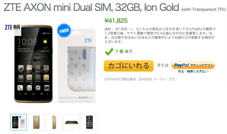 ZTE AXON mini Dualの販売がExpansysでスタート
