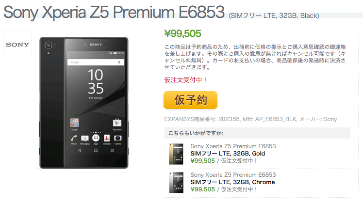 Xperia Z5 PremiumのSingle SIMモデルがExpansysで近日中に入荷予定