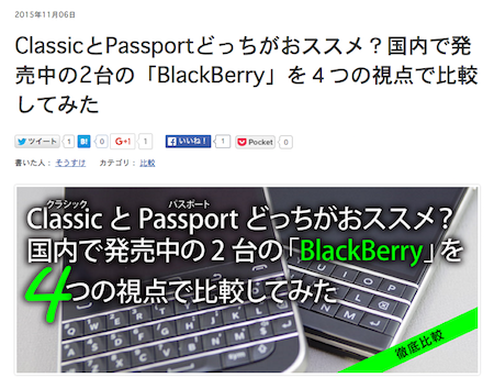 BlackBerry ClassicとBlackBerry Passportの比較