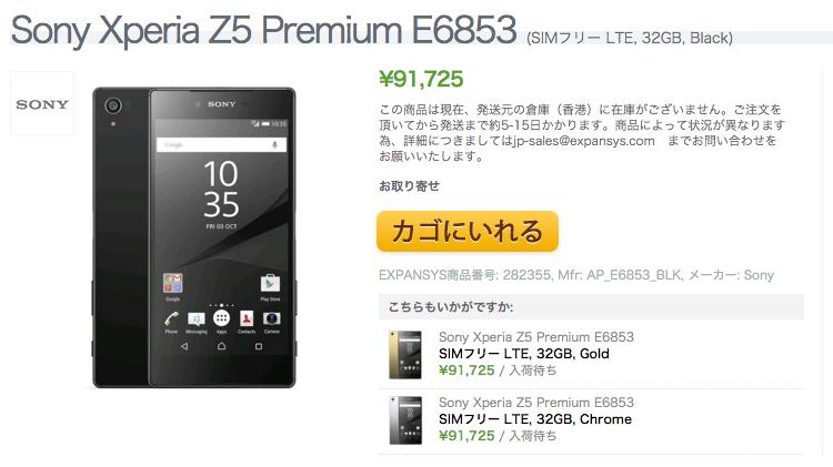 ExpansysでXperia Z5 Premium E6853が販売開始