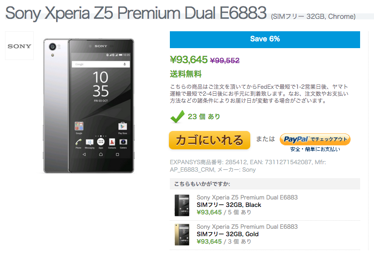 Xperia Z5 Premium Dual E6883 がExpansysに入荷