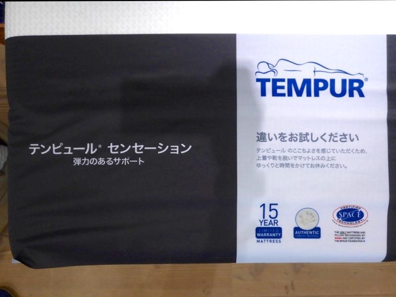 テンピュールブロガーイベント Zero-G カーブ