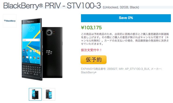 BlackBerry PRIVの仮注文受付がExpansysでスタート