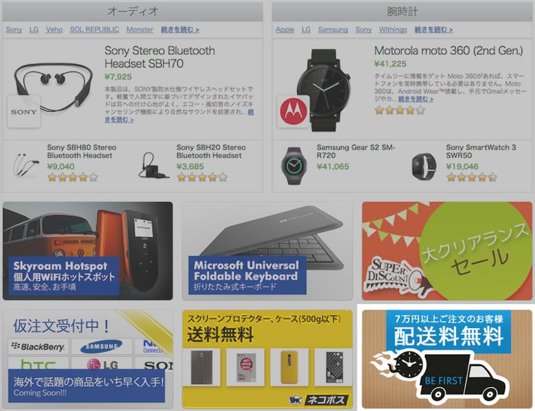 Expansysの送料無料キャンペーンが代金合計70,000円以上に変更