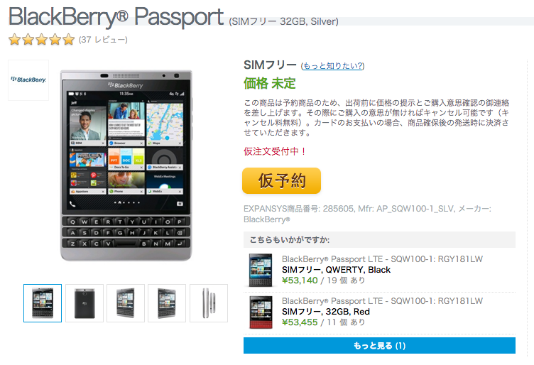 BlackBerry Passport の Silver Edition がExpansysで仮注文受付開始