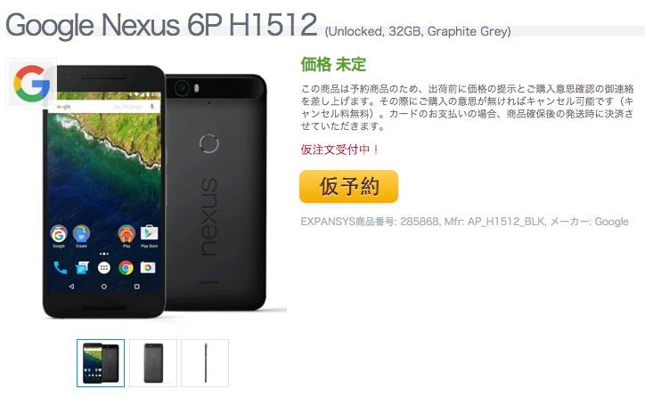 ExpansysでNexus 6Pの仮注文受付がスタート