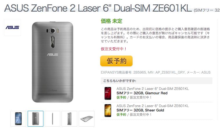 ASUS ZenFone 2 Laser 6インチモデルの仮注文受付がExpansysでスタート