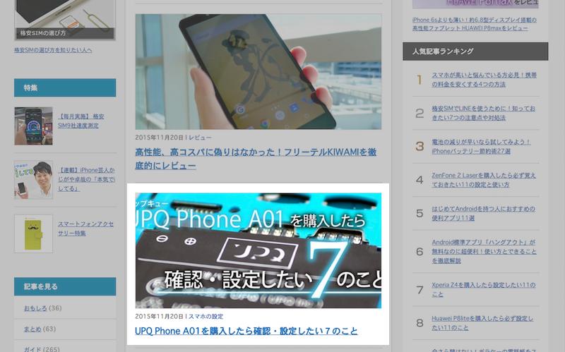UPQ Phone A01を購入したら確認・設定しておきたい項目