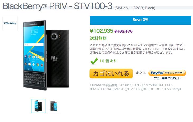 ExpansysでBlackBerry PRIVの販売が開始