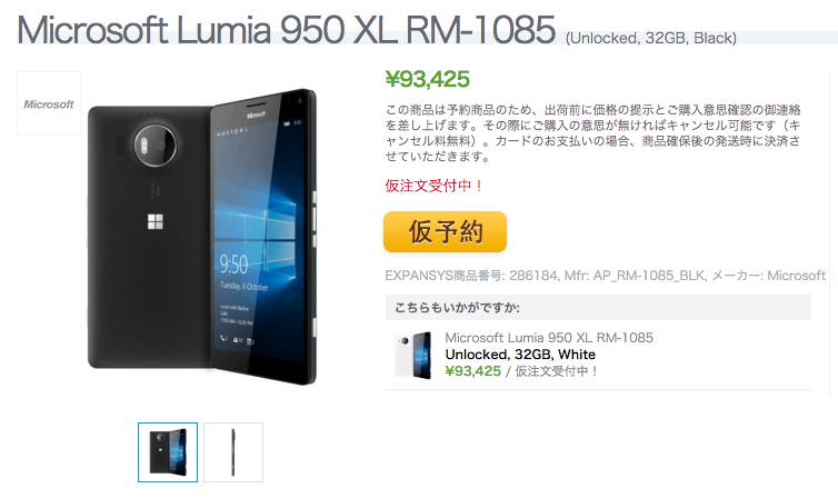 Microsoft Lumia 950 XLの仮注文受付がExpansysでスタート