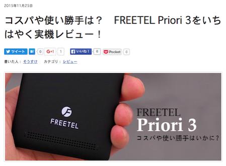 FREETEL Priori3 実機レビュー