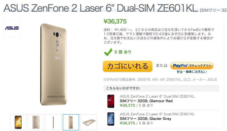 ZenFone 2 Laser 6インチ ZE601KLがExpansysで販売開始