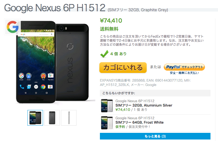 Google Nexus 6P H1512の一部モデルがExpansysに入荷