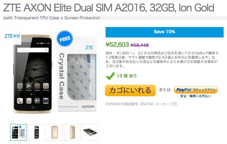 Expansys週末限定セールでZTE AXONシリーズ2機種が割引販売中