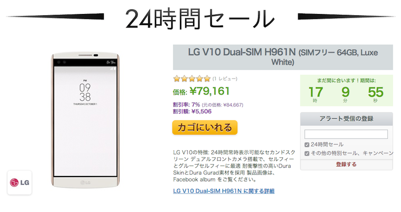LG V10 H961NがExpansys日替わりセールに登場