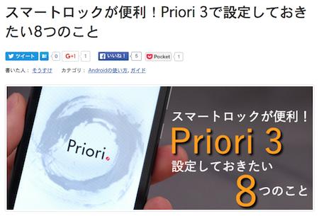 FREETEL Priori 3 を使う際に設定したい項目