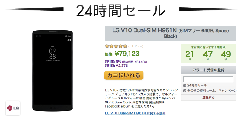 Expansys日替わりセールにLG V10 Space Blackが登場