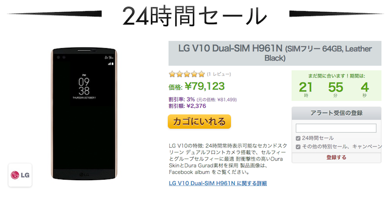 LG V10 Black LeatherモデルがExpansys日替わりセールに登場