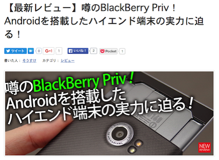 BlackBerry Priv レビュー
