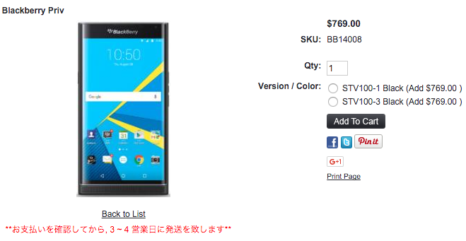 1ShopMobile.comでBlackBerry PRIV STV100-3の取り扱いがスタート