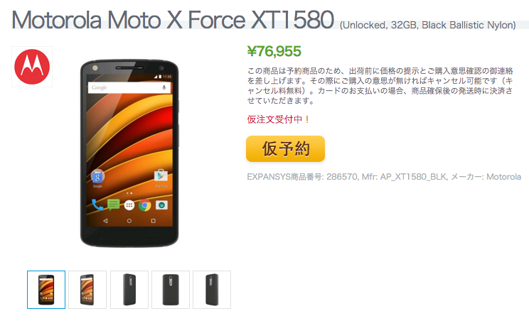 Motorola Moxo X Force XT1580の取り扱いがExpansysでスタート