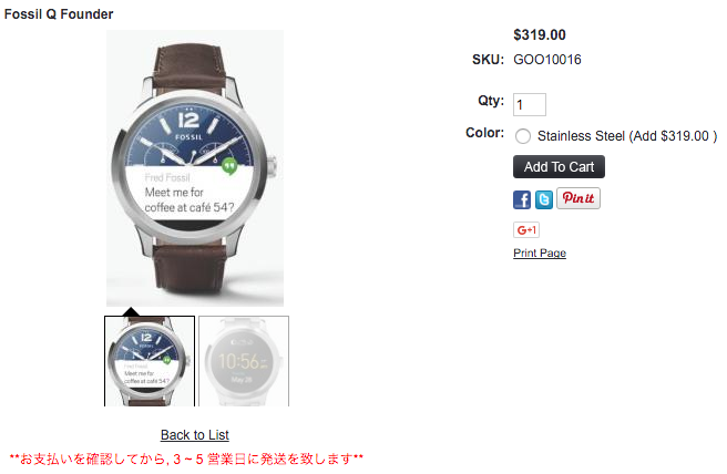 1ShopMobile.comでFossil Q Founderの取り扱いがスタート