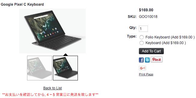 1ShopMobile.comでGoogle Pixel Cの取り扱いがスタート