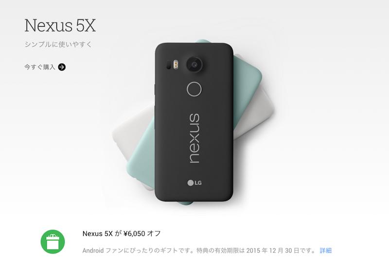 GoogleストアでNexus 5X全モデルが6,050円の割引販売中