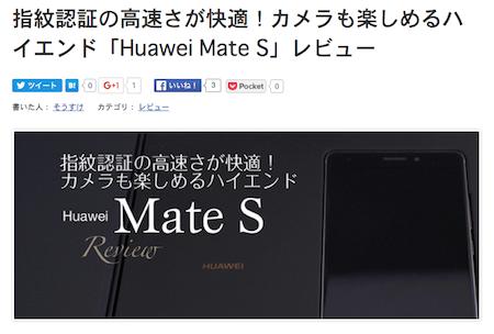モバレコ Huawei Mate S レビュー