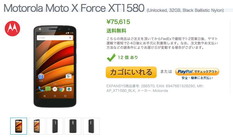ExpansysでMotorola Moto X Forceの販売がスタート