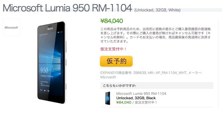 ExpansysでMicrosoft Lumia 950 RM-1104の仮注文受付がスタート