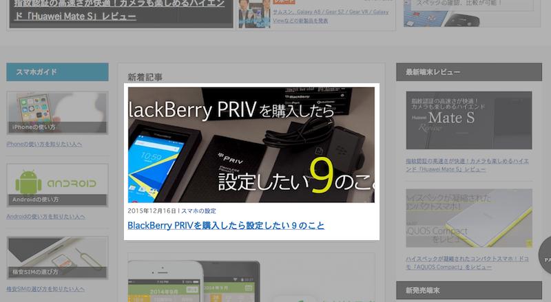 モバレコ BlackBerry PRIV 設定 まとめ